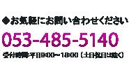 お気軽にお問い合わせ下さい。053-485-5140
